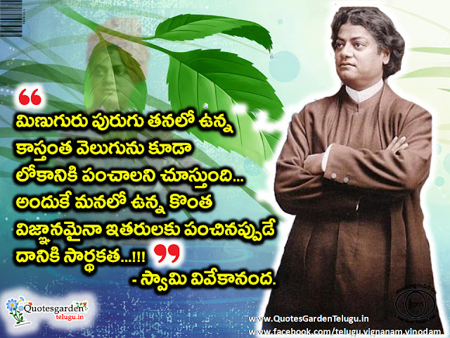 swami vivekananda telugu quotations