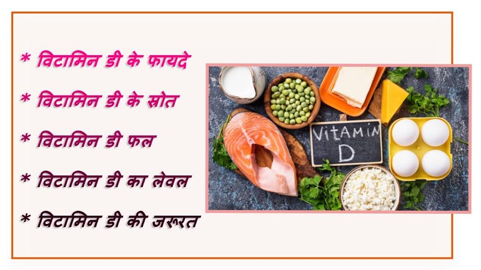 विटामिन डी के आहार, स्रोत, फायदे और नुकसान | Source, benefits and side effects of Vitamin D in hindi