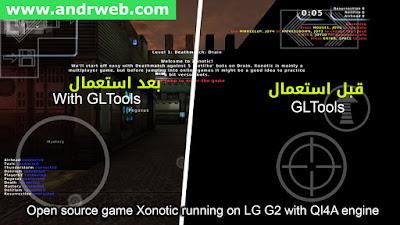 تطبيق GlTools Graphic Optimizer لتحسين إعدادات الجرافيك على هاتفك الاندرويد