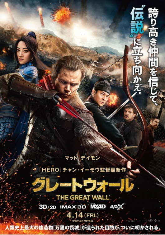 the great wall clips featurettes images and posters
