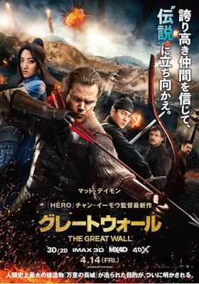 The Great Wall Movie Poster 21