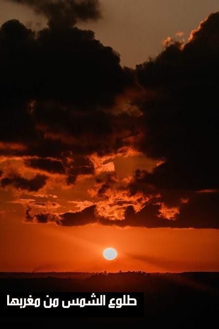 الأدلة الدالة على طلوع الشمس من مغربها: ، دلائل طلوع الشمس من مغربها ، تفسير العلماء لـ طلوع الشمس من مغربها: ،حال الناس وقت طلوع الشمس من مغربها:
