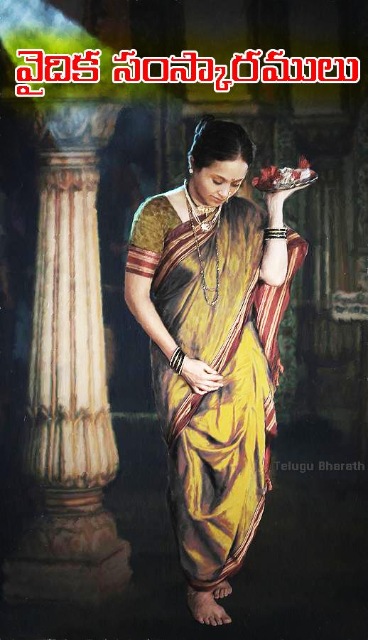 వైదిక సంస్కారములు - Vedic Sanskaras
