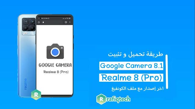تحميل جوجل كاميرا لهاتف ريلمي 8 و 8 برو |  Google Camera for Realme 8 (Pro)