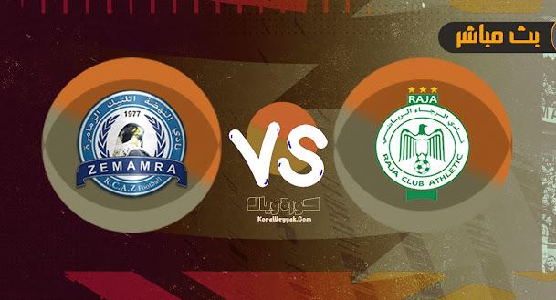 نتيجة مباراة الرجاء الرياضي ونهضة الزمامرة بتاريخ 23-07-2021 في الدوري المغربي