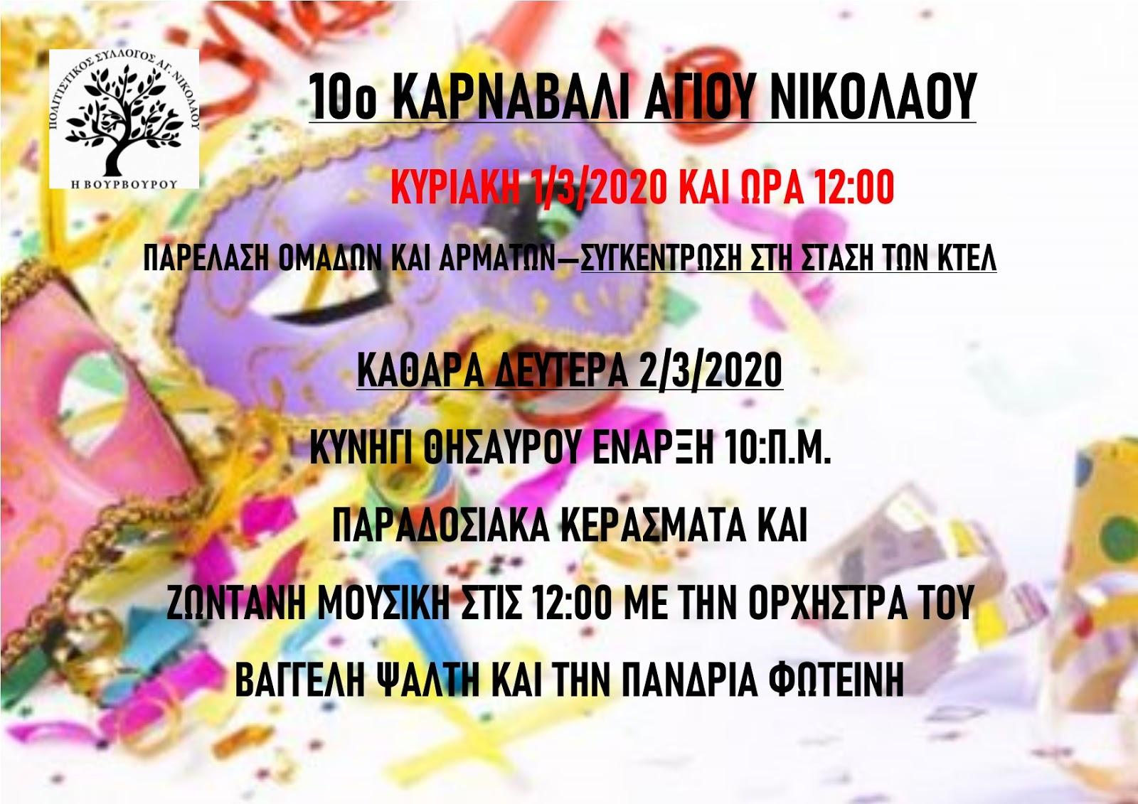 10ο  Καρναβάλι Αγίου Νικολάου