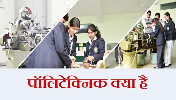 पॉलिटेक्निक (Polytechnic) क्या होता है?