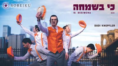 En la celebración de Purim y el mes nacional judío de la felicidad, Dudi Knopfler presenta esta canción con un baile muy alegre y ritmo acelerado compuesta por el artista contemporáneo Boruch Sholom Blesofsky.