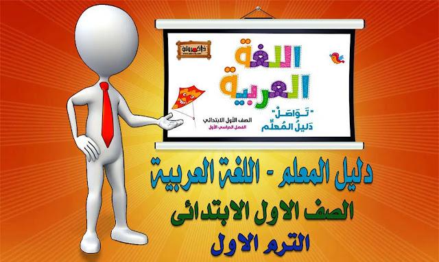 تحميل دليل المعلم اللغة العربية للصف الاول الابتدائي الترم الاول