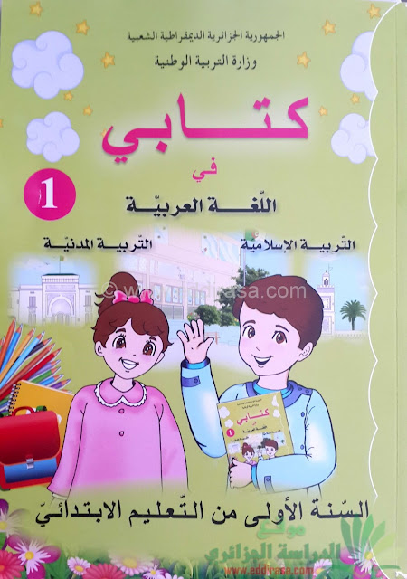 كتابي في اللغة العربية والتربية المدنية و الاسلامية اولى ابتدائي الجيل الثاني