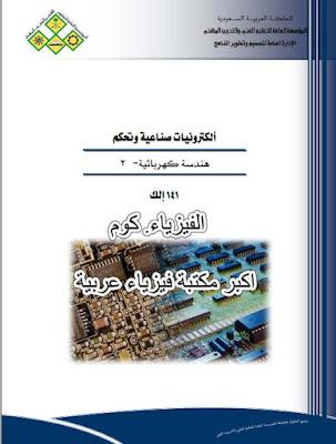 مجموعة كتب هندسة كهربائية بالغة العربية 2 pdf