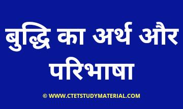 बुद्धि का अर्थ बुद्धि की परिभाषा buddhi ka arth ki paribhasha