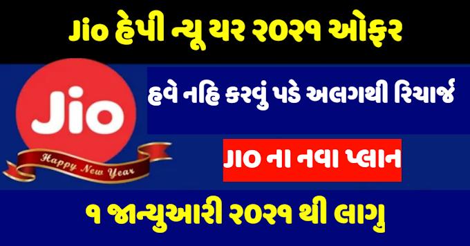 JIO Free Calling Related News