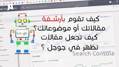 كيف تقوم بأرشفة مقالات وتدوينات مدونة بلوجر؟ كيف تظهر في نتائج البحث ؟ شرح الـ Search Console،مبتكر