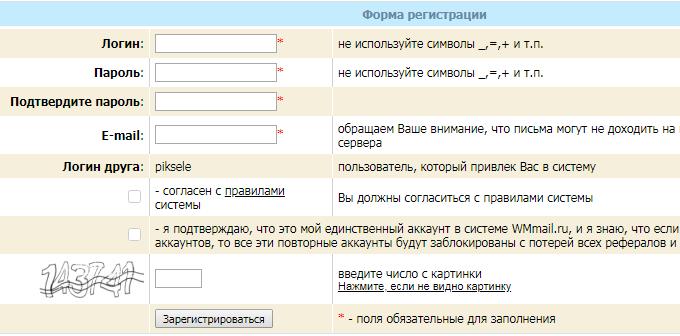 Форма регистрации на wmmail.ru