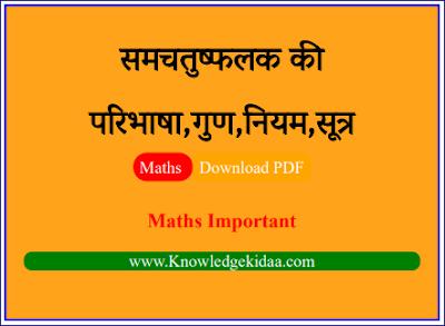 समचतुष्फलक की परिभाषा,गुण,नियम,सूत्र एवं Question and Answer | Pdf Download | objective |