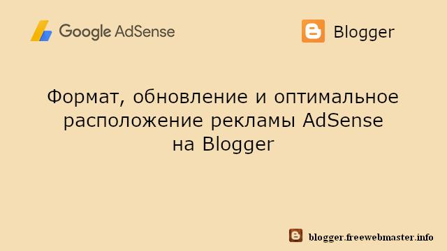 Формат, обновление и оптимальное расположение рекламы AdSense на Blogger