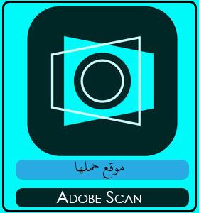 تحميل برنامج محول الصور الي بي دي اف ادوبي اسكان Download PDF Scanner Adobe Scan
