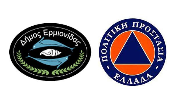 Συνεδρίασε το Συντονιστικό Τοπικό Όργανο Πολιτικής Προστασίας του Δήμου Ερμιονίδας