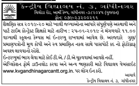 KVS Gandhinagar (Cantt) Recruitment for Teachers Posts 2019