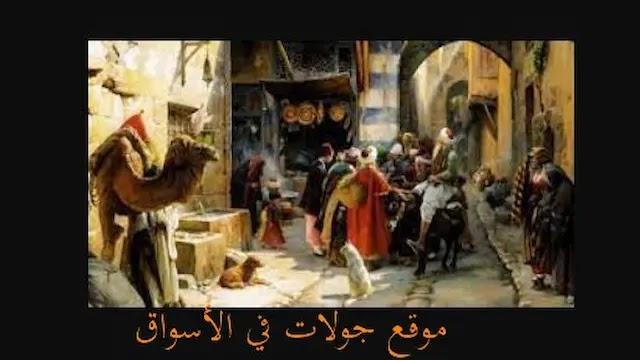 تجارة الجملة في مصر