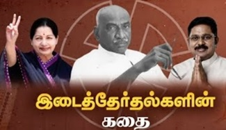 Byelection | TN Politics | News 7 Tamil