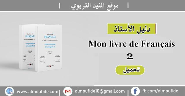 دليل الأستاذ Guide Mon Livre de français المستوى الثاني ابتدائي