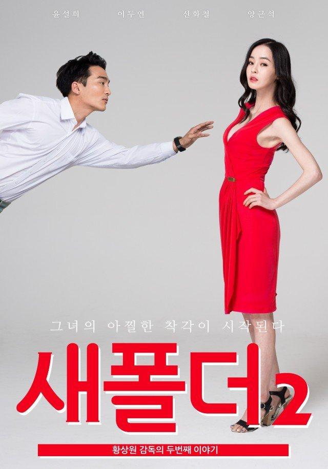 New Folder 2 2015 Full Korea 18+ Adult Movie Online Free