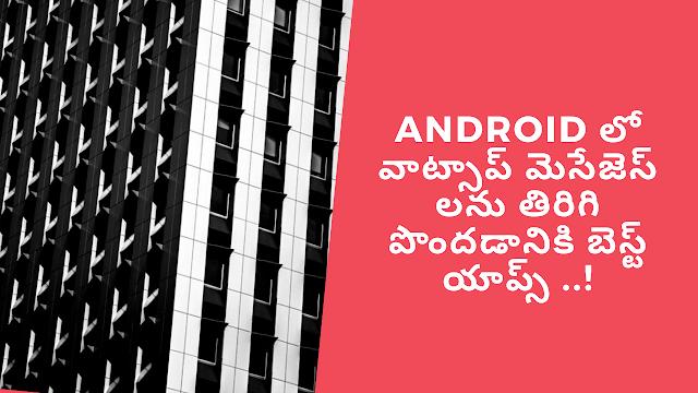 Android లో వాట్సాప్ మెసేజెస్ లను తిరిగి పొందడానికి బెస్ట్ యాప్స్ ..!