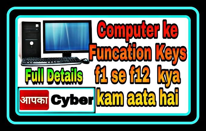 Computer ki (Funcation Keys) f1 se f12  kya kam aata hai - ApkaCyber