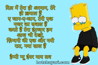 Sad New Year Shayari For Gf Bf in Hindi