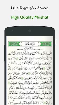 ختم القرأن المصحف كامل خلال شهر رمضان