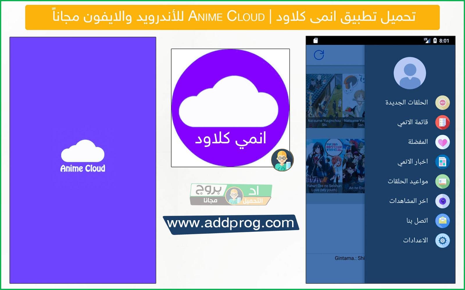 تحميل تطبيق انمى كلاود 2020 Anime Cloud للأندرويد والايفون مجانا