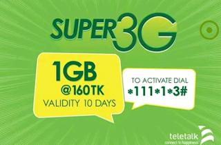 Teletalk 1gb pack, 160tk 1gb pack, টেলিটক ১জিবি প্যাক, ১৬০টাকায় ১জিবি প্যাক টেলিটকে, ১৬০টাকা@১জিবি