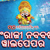Download Happy New Year 2019 Odia HQ Greeting Cards and Scraps For FB, PC, WhatsApp