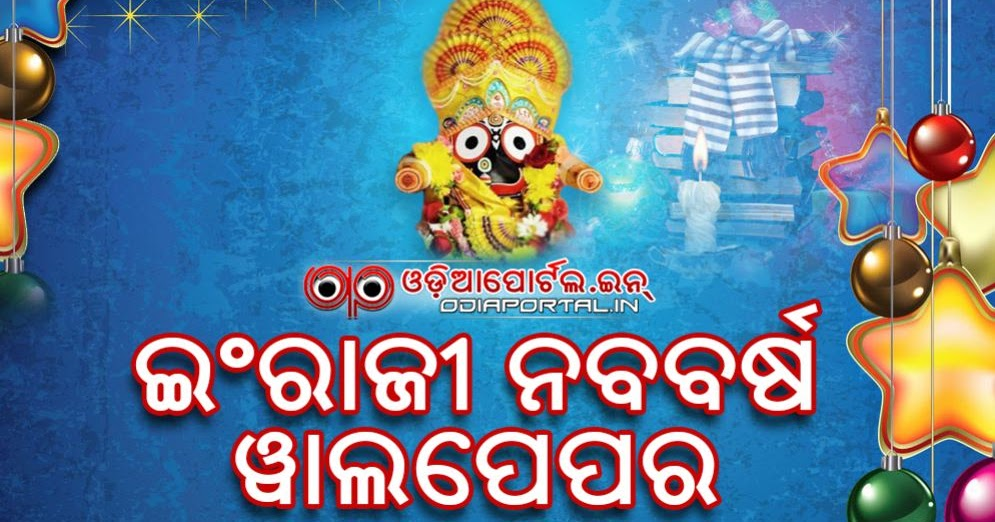 Download Happy New Year 2019 Odia HQ Greeting Cards and ...