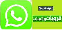 واتساب ، مجموعات واتس اب watsapp