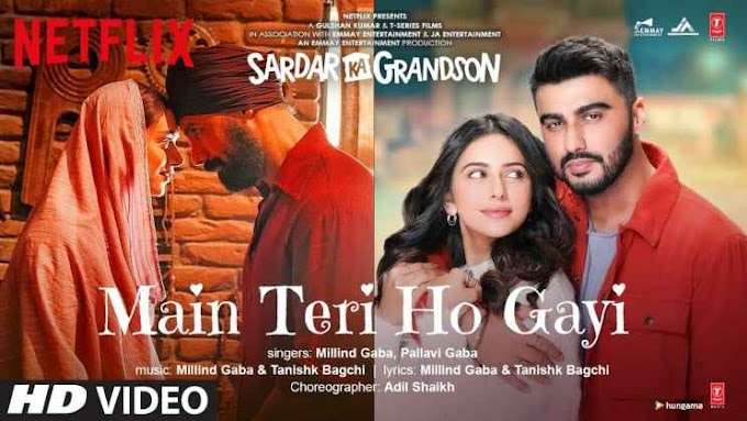 मैं तेरी हो गयी Main Teri Ho Gayi Lyrics in Hindi – Sardar ka Grandson