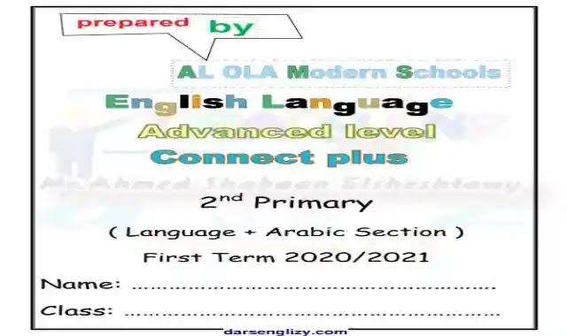 اقوى مذكرة لغة انجليزية كونكت بلس 2 للصف الثانى الابتدائى الترم الاول 2021 - connect plus 2
