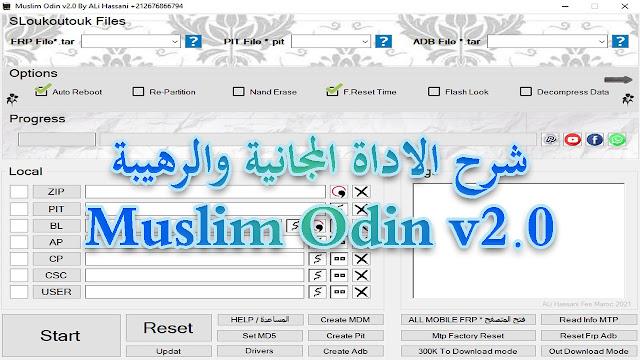 شرح وتحميل اقوى بديل لبرنامج الاودين Muslim Odin v2.0