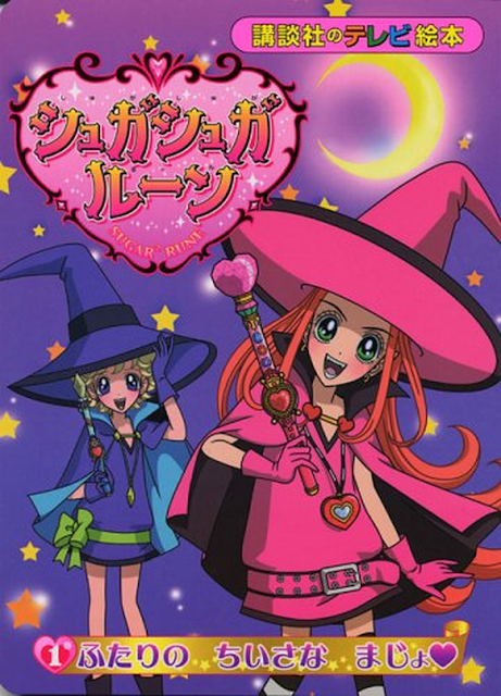 sugar sugar rune, anime, manga, moyoco anno, love, magic, hearts