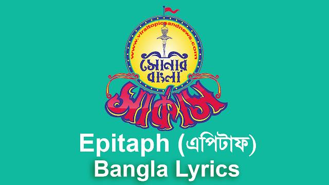 Epitaph Bangla Lyrics (এপিটাফ) - Shonar Bangla Circus