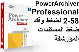 PowerArchiver Professional 2-58 لضغط وفك ضغط المستندات المؤرشفة