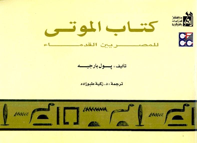 تحميل كتاب الموتى للمصريين القدماء pdf
