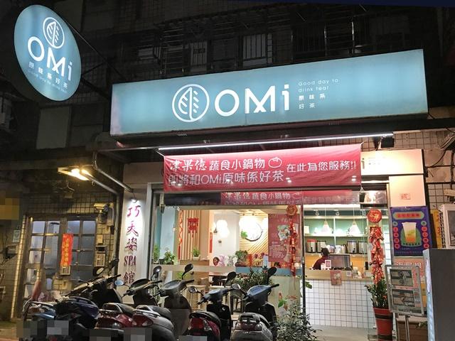 津果億蔬食小鍋物、OMi原味係好茶~土城素食、延吉街素食