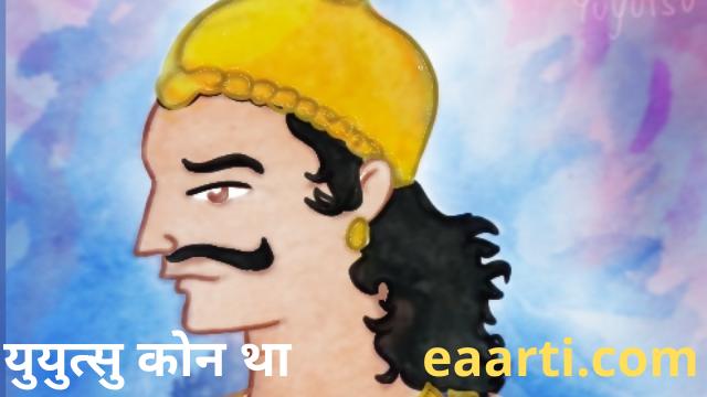 yuyutsu in mahabharat