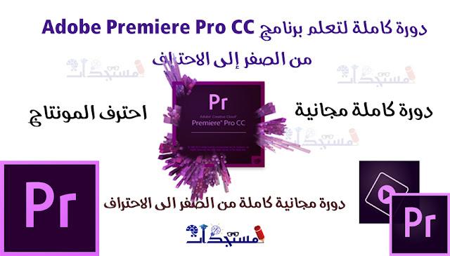 دورة كاملة لتعلم برنامج Adobe Premiere Pro CC - من الصفر إلى الاحتراف