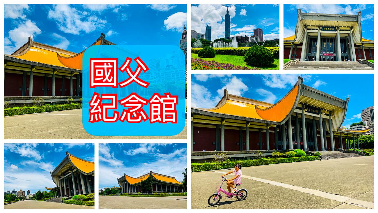 國父紀念館|建築外觀