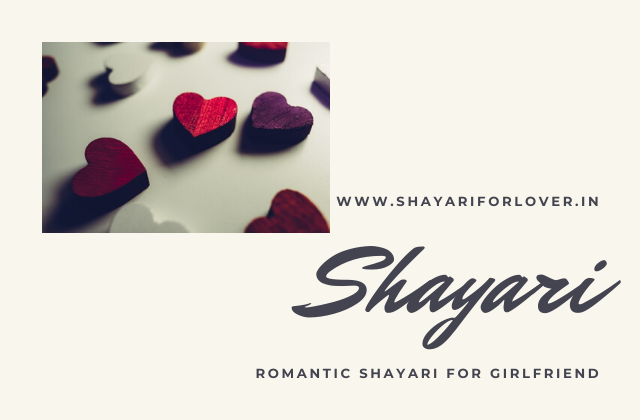 Romantic Shayari for Lover Girlfriend in Hindi