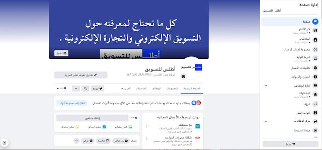 ما تبدو عليه صفحة الفيس بوك عند الانشاء
